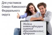Лучший опыт внедрения моделей интенсификации освоения образовательных программ в СПО (Трансляция для Северо-Кавказского ФО)